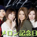【エンタメ画像】「メロン記念日」とかいうグループのメンバーの末路★