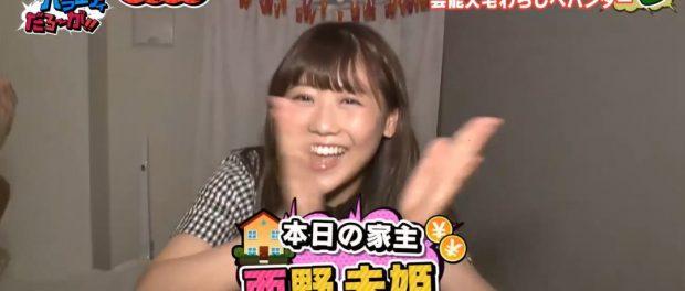元AKB48西野未姫さんの現在wwwwwwwwwwwww