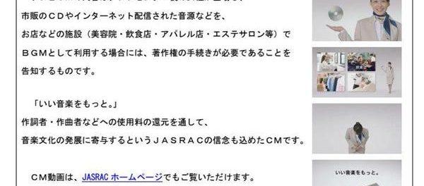 JASRACさんが作ったテレビCMの内容wwwww