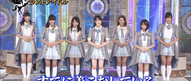 秋元康プロデュース『ラストアイドル』が美少女だらけで乃木坂AKB終了wwwwwwwwww