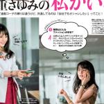 【エンタメ画像】【朗報】道重さゆみさん、模範生になっていた☆☆☆☆☆☆☆