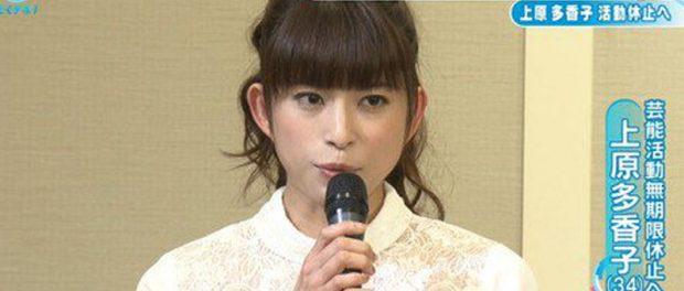 小倉智昭、上原多香子を思いやる「なんで3年も前のことで芸能活動を休まなきゃいけないのか」