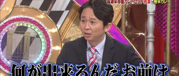 有吉ゼミで有吉が生駒里奈に「じゃあお前、何ができるんだよ」 → 炎上wwww(動画あり)