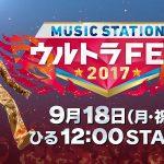 【更新終了】MステウルトラFES2017まとめ 出演者 歌唱曲 出演順 タイムテーブル セトリ 元気がでるウルトラソングランキング ※放送中リアルタイム更新