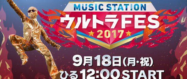 MステウルトラFES2017、ジャニーズ勢の歌唱楽曲発表!活動休止前最後の出演「タッキー&翼」は3曲 「ジャニーズVS LIVE」企画も