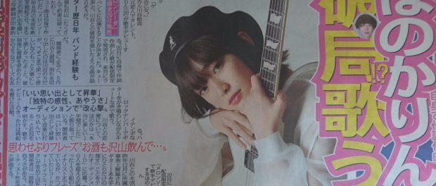 ほのかりん、歌手デビューwwwww 恋人との別れを生々しい言葉で歌った楽曲 ←あっ・・・(察し)