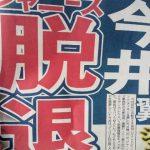 今井翼、ジャニーズ脱退かwwww 元SMAP3人の新事務所「CULEN」へ合流と報道