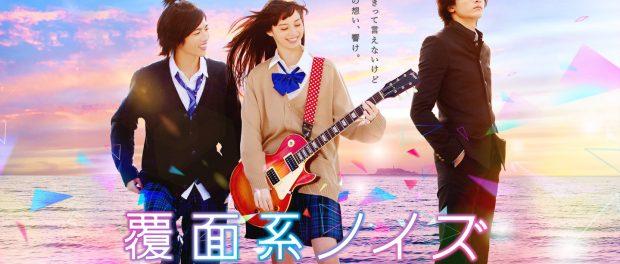 中条あやみのゴスロリ姿が眼福www 実写映画「覆面系ノイズ」劇中バンドでCDデビュー