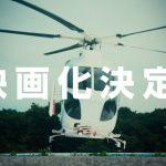 月9の救世主 フジ「コード・ブルー」映画化決定\(^o^)/