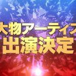 【エンタメ画像】【速報】MステウルトラFES2017、出演者第3弾と見どころを発表!!!!