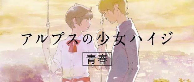 【悲報】カップヌードルさん、今度はハイジを日本人JKにしてしまう 声優はE-girls・石井杏奈 楽曲は引き続きBUMP