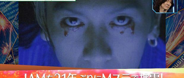 【MステウルトラFES2017】イエモンが名曲「JAM」をMステで21年ぶりに披露!!視聴者の感想wwwww(動画あり)