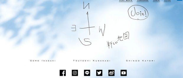 元SMAP 稲垣草彅香取が開設した公式ファンサイト「新しい地図(NEWSMAP)」がジャニーズに喧嘩売ってる件wwwww