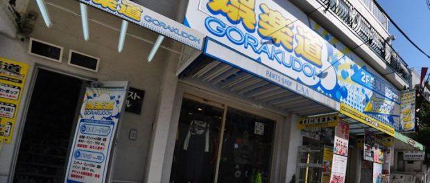 原宿・娯楽道チケット館が閉店 主にアイドルのチケットを扱っていた