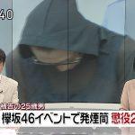 【エンタメ画像】欅坂46握手会襲撃事件の犯人の動機が明らかになる♪