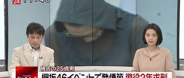 欅坂46握手会襲撃事件の犯人の動機が明らかになる…