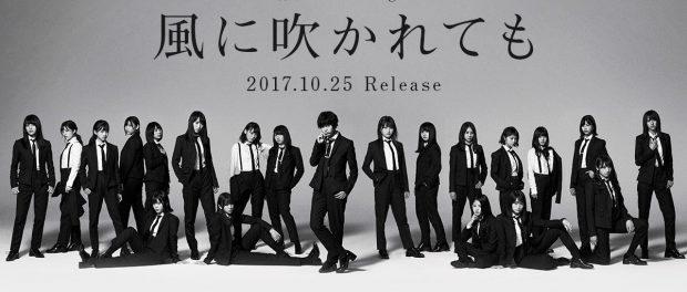 欅坂46の新曲「風に吹かれても」のダンスがこちらwwwwwwwww