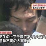 【エンタメ画像】元サドマゾAP草彅剛さんが逮捕された時の写真!!!!!!!!!!!!!!!!!!!!!!!!