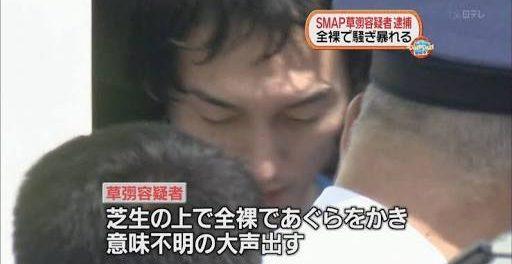 元SMAP草彅剛さんが逮捕された時の写真wwwwwwww
