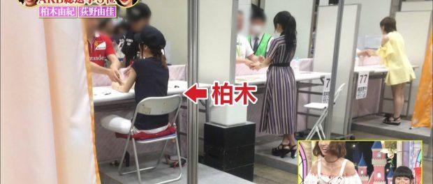 【悲報】柏木由紀さん、あぐらをかいて握手していたことが暴露されるwwww