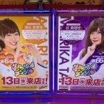 【悲報】AKB総選挙6位の須田亜香里が鹿児島でパチンコ営業wwwwwwwwwwwww