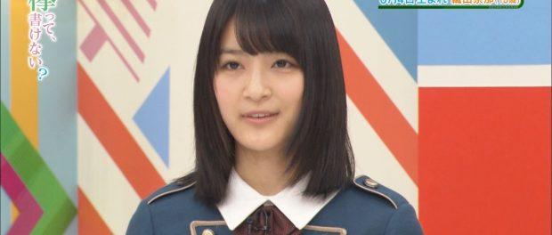 欅坂46の織田奈那、パパと呼んでいる特定のヲタクがいることが発覚