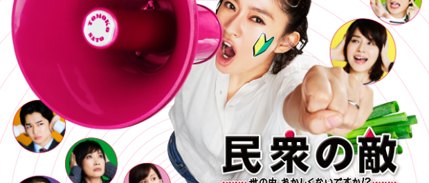 前田敦子が出てる月9ドラマ「民衆の敵」が初回から視聴率爆死wwwwwwww