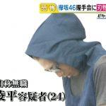 【エンタメ画像】欅坂46握手会襲撃事件の犯人の供述が凄い「カネがないから幕張まで50km歩いた」「メンバーへの誹謗中傷を止めたかった」「ひきこもりの自分を変えたかった」