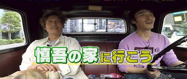 おじゃMAPでテレビ初公開された元SMAP・香取慎吾の家がこちらwwwwwwwww(動画あり)