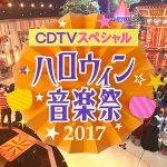 TBS「CDTVスペシャル ハロウィン音楽祭2017」出演者 曲目 タイムテーブル 出演順番などまとめ ※当日リアルタイム更新