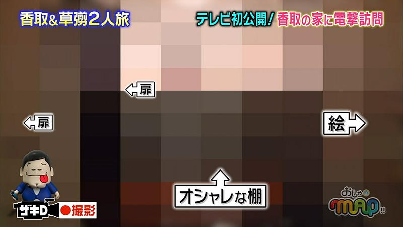 おじゃMAP 香取慎吾 家