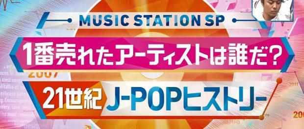 Mステランキング 21世紀CD総売上(1番売れたアーティストは誰だ?21世紀J-POPヒストリー) 2017年10月13日放送 ※更新終了