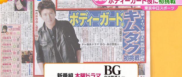 木村拓哉、今度の職業はボディーガード 2018年1月新ドラマ「BG ~身辺警護人~」(テレ朝木9)主演決定