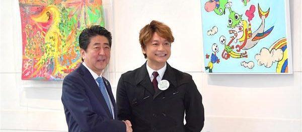 【朗報】香取慎吾、安倍総理を味方につける