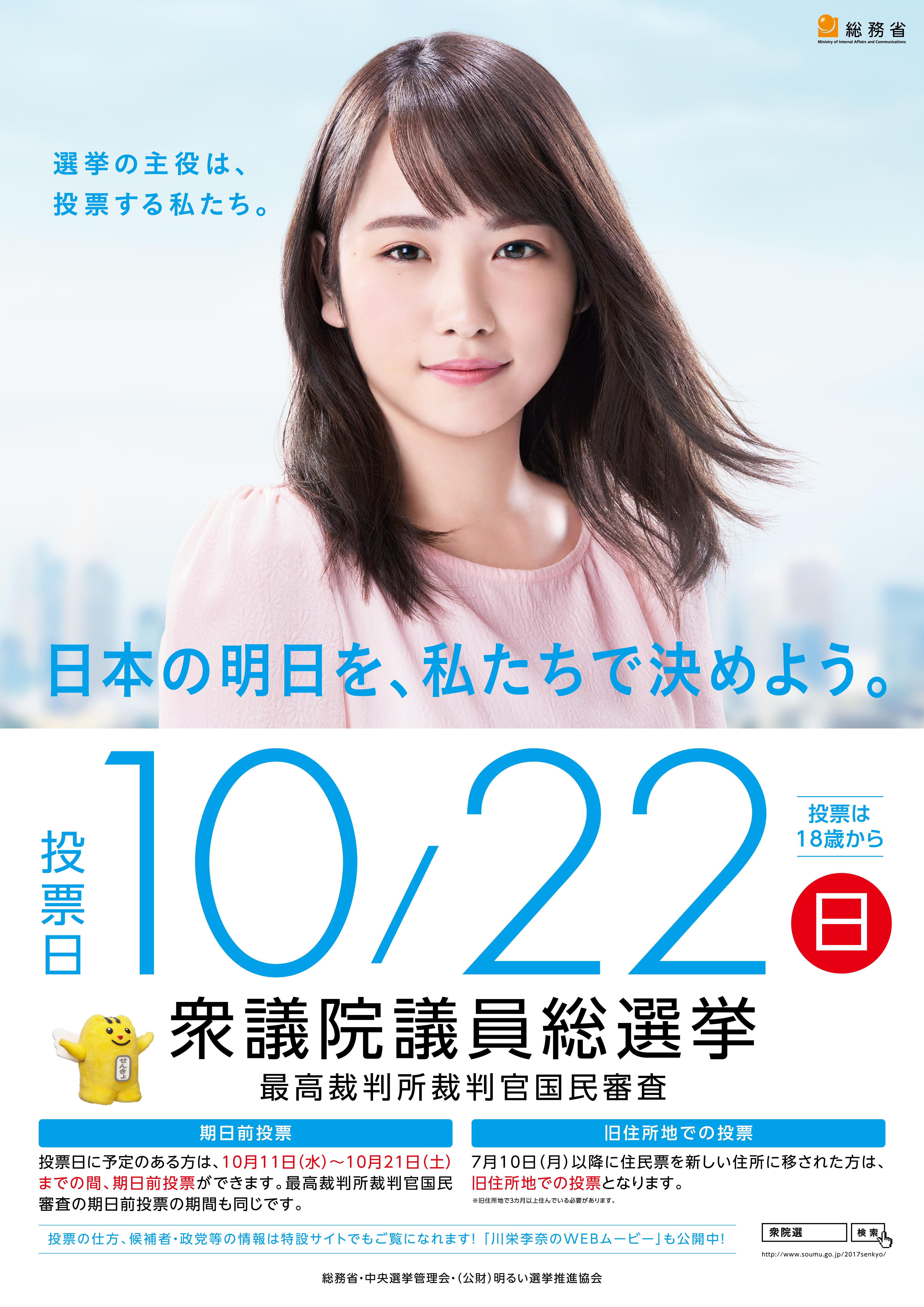 衆議院選挙のポスターに川栄李奈wwwwwwww