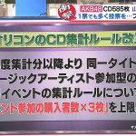 【クソワロ】オリコン集計ルール改正でAKBのCD売上激落ちか?wwwwwww