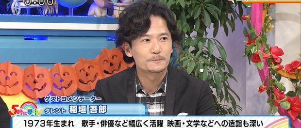 5時に夢中に稲垣吾郎がでてる件wwwww ヒゲwwwwww(動画あり)