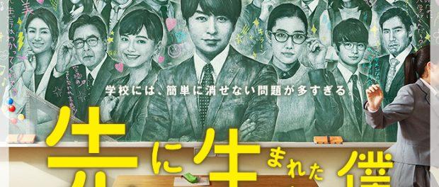 国民的アイドル嵐の櫻井翔主演ドラマの視聴率が亀梨・錦戸より低い件wwwwww 「先に生まれただけの僕」第1話視聴率