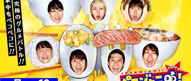 関ジャニ∞の新番組「ペコジャニ∞」が「どっちの料理ショー」のまるパクリだと話題wwww