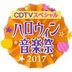 TBS「ハロウィン音楽祭2017」各アーティストの仮装・衣装まとめ(画像あり) ※随時更新