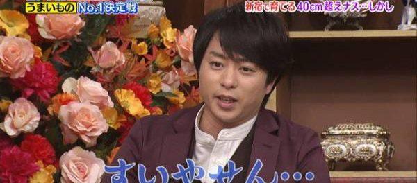 嵐・櫻井翔がTOKIOを怒らせた言葉wwwwww