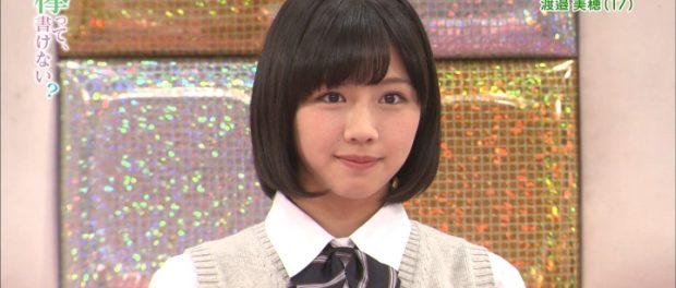 けやき坂46新メンバーの渡邉美穂さんがとんでもない美人だと話題にwwwwww