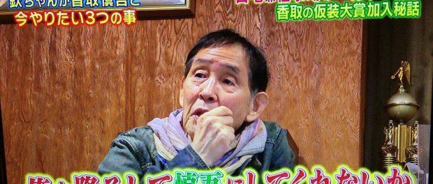 【朗報】萩本欽一、仮装大賞に香取慎吾を出さないなら自分も出ないと訴える