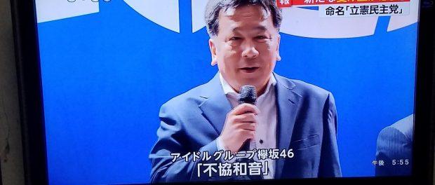 枝野の新党結成のおかげで欅坂46の不協和音がニュースで取り上げられまくるwwww
