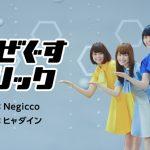 【エンタメ画像】Negiccoとかいう無名グラドルがベンザブロックのCMに出てるんだが!!!!!!!!!!!!!!!!!!!!