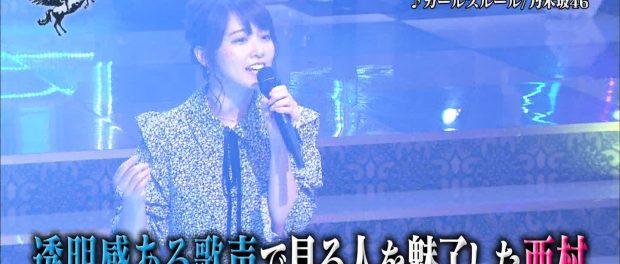 アイドルオーディション番組に出てた女の子が乃木坂の西野七瀬に激似wwwwwww