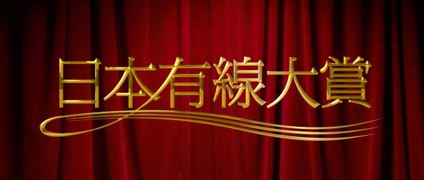 TBS、今年第50回を節目に「日本有線大賞」の放送終了