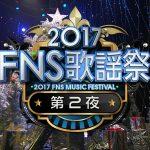 2017FNS歌謡祭 第2夜