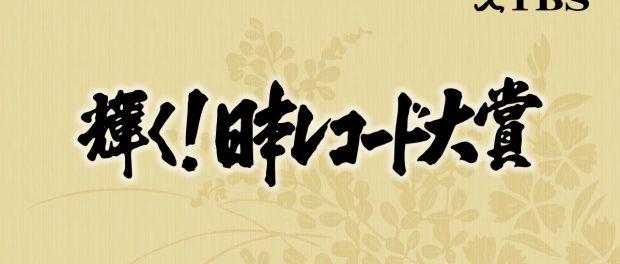第59回レコード大賞は乃木坂46『インフルエンサー』で最優秀新人賞はNOBUに決定?!出来レースに不要論噴出