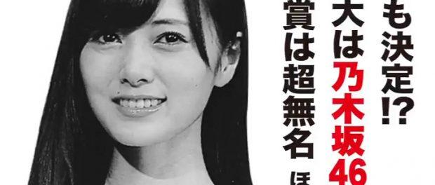 2017年のレコ大が早くも乃木坂に決定wwwwwwwwwww